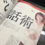 2月に買った本・『コクヨのシンプルノート術』『ENGLISH JOURNAL 3月号』