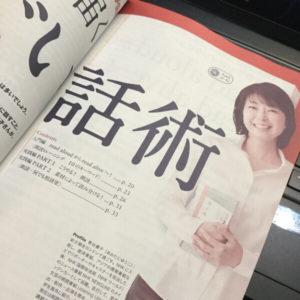 すごい話術 青谷優子