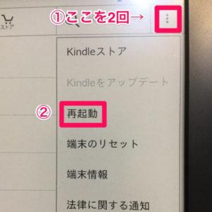 Kindle Paperwhite・動作が遅くなった時