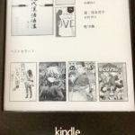 Kindle Paperwhiteのホーム画面を以前のバージョンに戻す方法