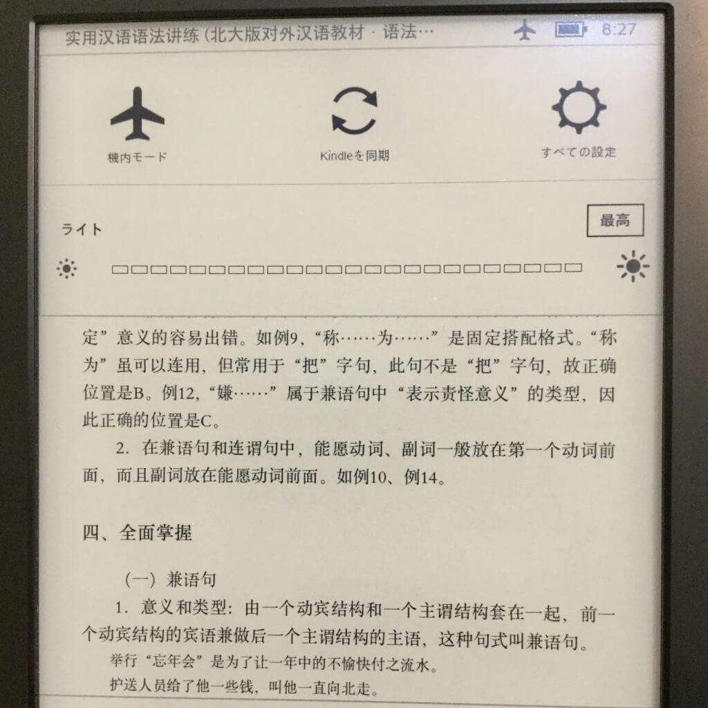 Kindle・ライトや通信のオンオフのショートカット