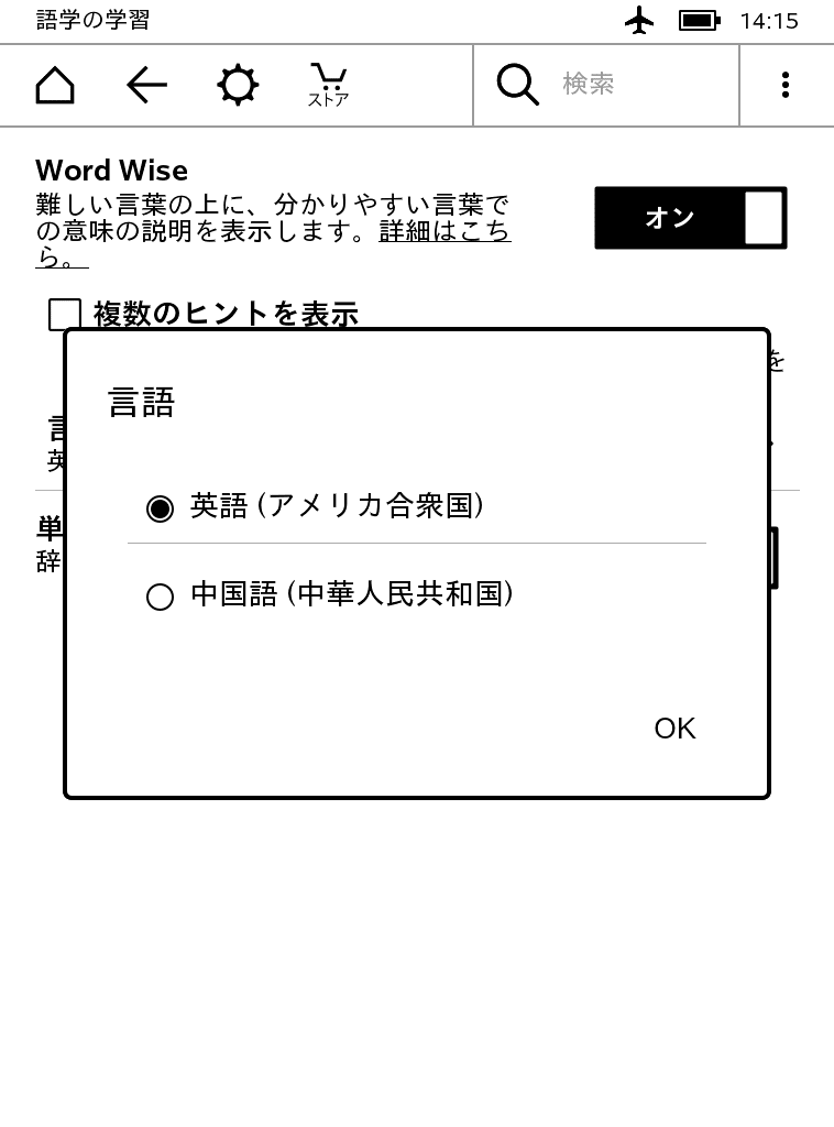 Kindle Word wise 中国語