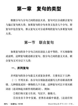 Kindle 中国語学習