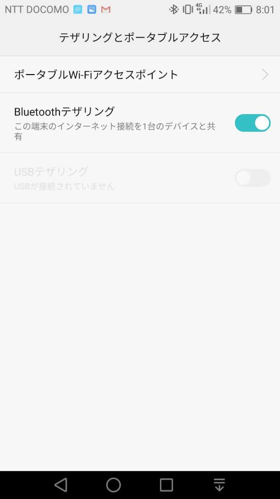 huawei P9 lite テザリング bluetooth