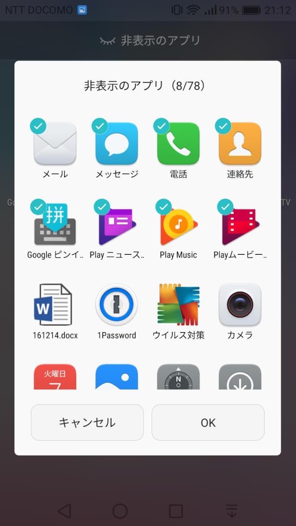 HUAWEI P9 lite ホーム画面カスタマイズ