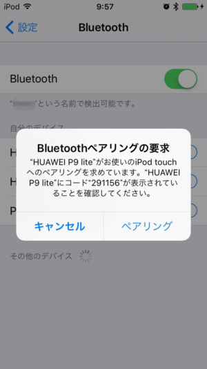 iphone ipod touch テザリング