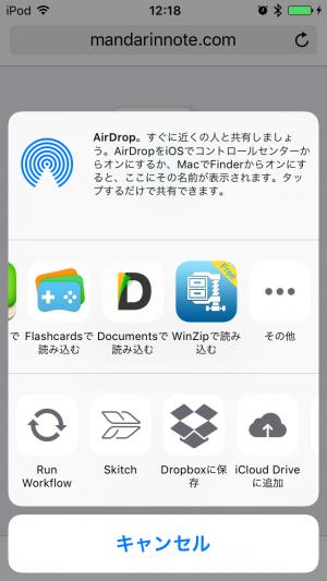 iPhoneでもパスワード付きZIPの解凍ができる2