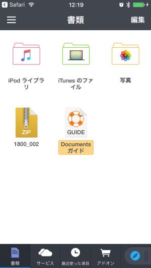 iPhoneでもパスワード付きZIPの解凍ができる5