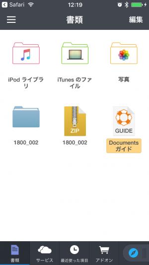 iPhoneでもパスワード付きZIPの解凍ができる7