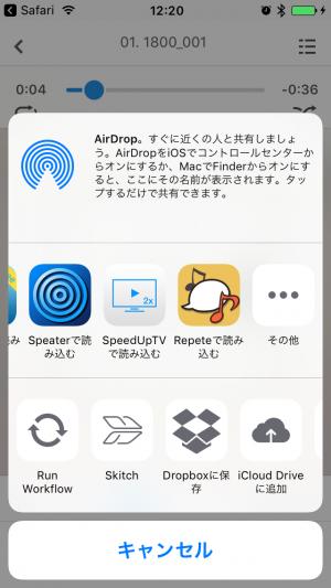 iPhoneでもパスワード付きZIPの解凍ができる11