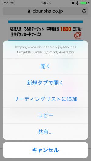 iPhoneでパスワード付きZIPを保存する2