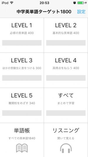 ターゲット1800 アプリ 使い方