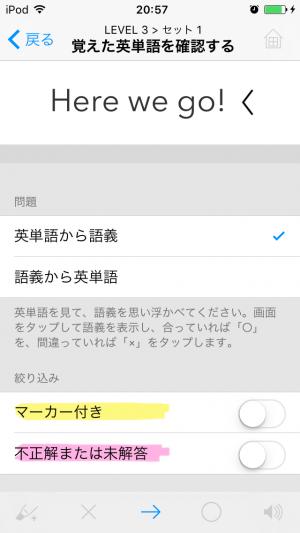 中学英語 単語アプリ