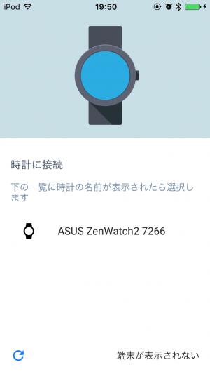 Zenwatch とiPhoneの連携