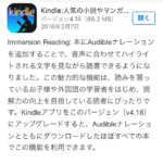Kindleアプリの新機能