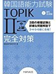 TOPIK、韓国語能力試験が一新していた
