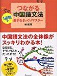 人気の中国語文法本・Kindle版もセール