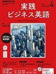 NHK英語講座テキスト予約で50%ポイント還元