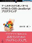 Kindle 半額・春のプログラミング入門書フェア