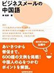メール関連の中国語
