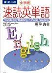 中学生の英語多読