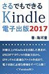 WordでKindle書籍を簡単に作れます!