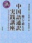 中国語通訳実践講座