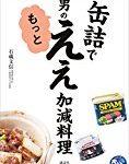 Kindleお料理本がセール!