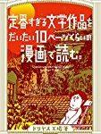 江戸川乱歩の怪作「人間椅子」を子供と一緒に読んでみた