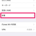 iPhone・iPadの内蔵辞書を無料でダウンロードしてオフライン辞典として使う!(iOS 10版)