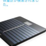 Nokia Withings Body Cardio おしゃれな体組成計を使っています