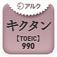 英語学習に役立つiOSアプリ10選+α