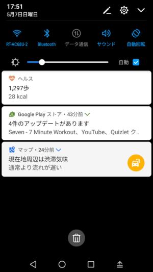 nova lite Android 7.0 & EMUI 5.0 通知画面