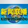 中国語学習に役立つiOSアプリ10選(中級~)
