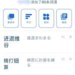 百式英単語TEの結果&百式中国語に挑戦