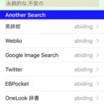 例文検索ができる単語カードアプリ