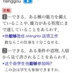 三省堂中日・日中辞典を使ってみた