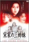 おすすめ中国映画・宋家の三姉妹(宋家皇朝)