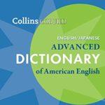 英英辞典を比べて選ぼう!初心者におすすめの英英和辞典