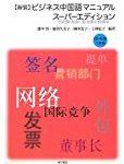 手書きの中国語を解読するのにおすすめテキスト