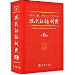 109種の「現代漢語詞典」