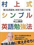 「アタマが良くなる合格ノート術」「村上式シンプル英語勉強法」