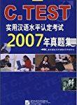 受けてきました、C.TEST【実用中国語レベル認定試験】