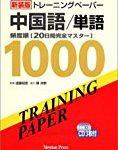 私の中国語学習法 [インプットとアウトプット]