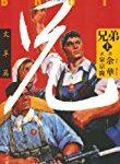 おすすめ中国語の小説