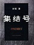 中国映画・集結号(張涵予・王宝強)