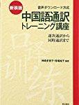 待場裕子さんの本『中国語通訳トレーニング講座』『式辞あいさつ篇』