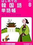 はじめての韓国語単語帳で韓国語の語彙を増やします