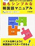 韓国語テキスト・辞書の使用感を紹介します