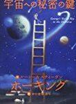 ホーキングの児童書「宇宙への秘密の鍵」